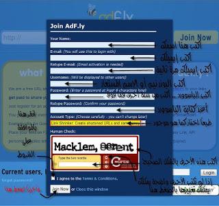 شرح موقع أدفلاي Adfly لتحقيق الربح من اختصار الروابط