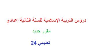 دروس التربية الإسلامية للسنة الثانية إعدادي - مقرر جديد