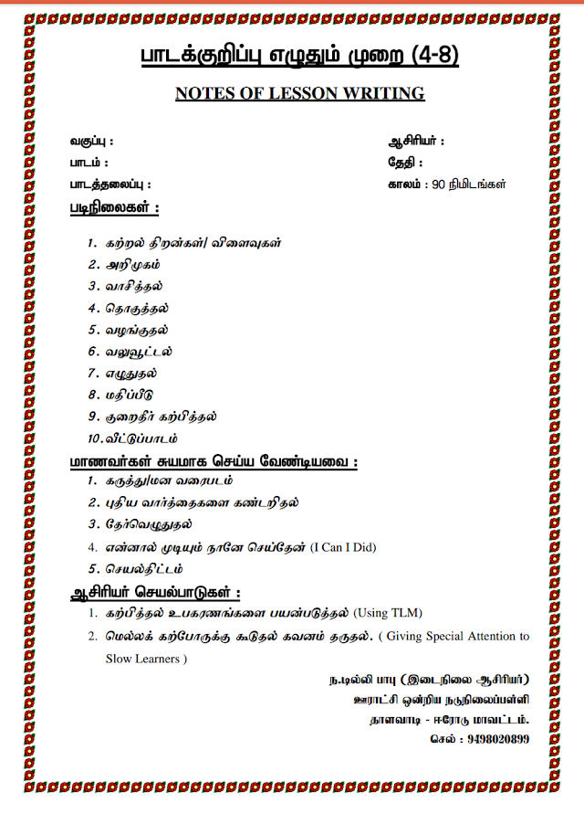 """STEPS IN NOTES OF LESSON- TAMIL & ENGLISH AND MODEL WORKDONE FOR PRIMARY TEACHERS ""(பாடக்குறிப்பு எழுதும் முறை வகுப்பு 4-8)"