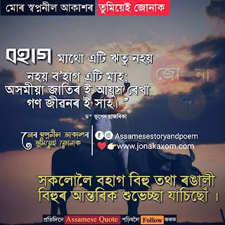 Rongali Bihu Wishes,bihu wishes in assamese language, Bohag bihu wallpaper 2021, rongali bihu images