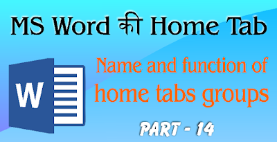 MS Word Home Tab in Hindi | MS Word Tutorial