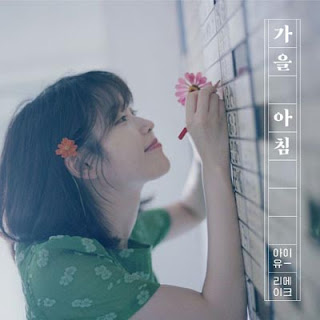 Lirik Lagu IU - Autumn Morning