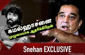 Kamalai Aatharikiren Lyricist Snehan | Puthuyugam Tv