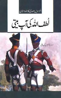 Lutfullah Ki Aap Beeti By Dr. Mubarak Ali
