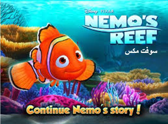 تحميل لعبة السمكة نيمو Nemo's Reef للكمبيوتر والاندرويد والايفون مجانا برابط مباشر