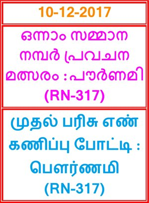 First Prize Guessing competition POURNAMI RN-317