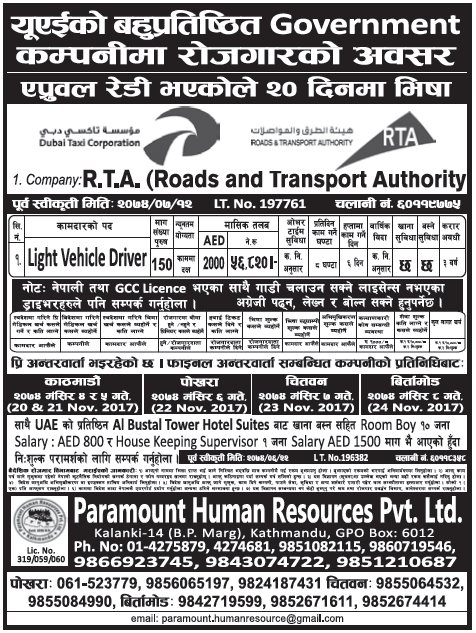 Jobs in UAE for Nepali, Salary Rs 56,820