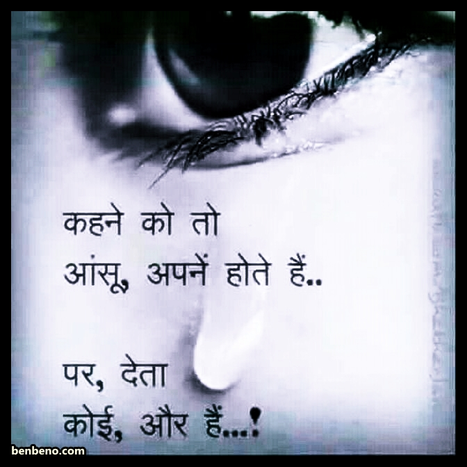 Alone Sad Quotes In Hindi: Crying Girl Images With Quotes In Hindi