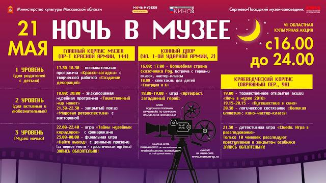 Сегодня – «Ночь в музее» в Сергиево-Посадском музее-заповеднике