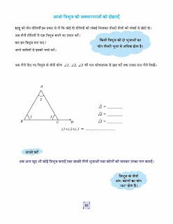 Printable geometry angles worksheets in Hindi
