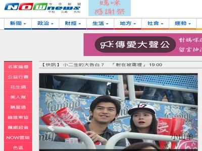nownews新聞
