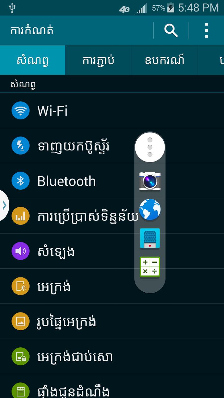 ASIA@1អូរាំងឪ: Galaxy Note 2 SHV-E250L 4 4 2 all fix