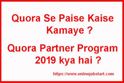 Quora Partner Program 2019 kya hai ?