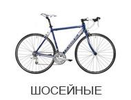 Шоссейные велосипеды бу - VELOED.com.ua