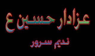 Nadeem Sarwar Noha Azadar 2018 Lyrics