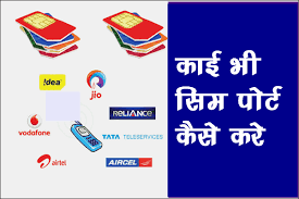 mobail number port online kaise kare