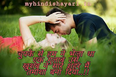 2 line shayari image