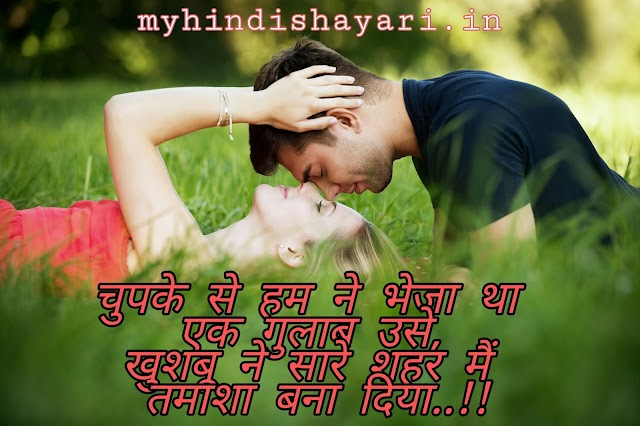 2 line status in hindi love | two line love shayari