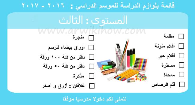 قائمة بالأدوات المدرسية
