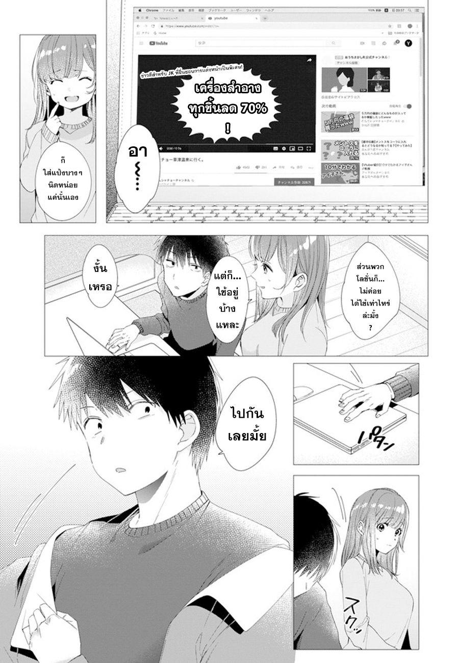 อ่านการ์ตูน Hige Wo Soru. Soshite Joshikosei Wo Hirou ตอนที่ 5 หน้าที่ 7