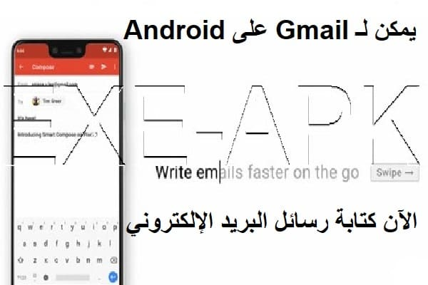 يمكن لـ Gmail على Android الآن كتابة رسائل البريد الإلكتروني لك