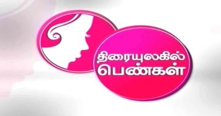 Thiraiyulagil Pengal | Women's Day Special