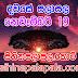 Lagna Palapala Ada Dawase  | ලග්න පලාපල | Sathiye Lagna Palapala 2020 | 2020-11-19