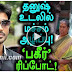 DHANUSH REAL PARENTS MATTER | ANDROID SUPERSTARS