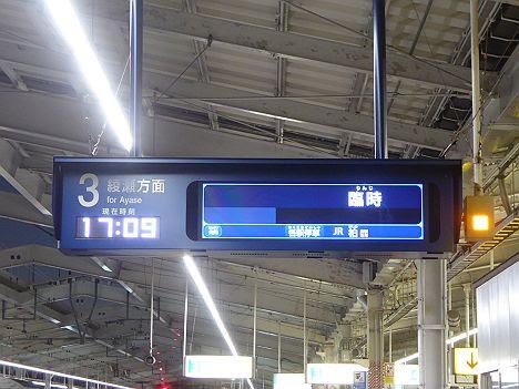 小田急電鉄・東京メトロ千代田線 メトロもみじ号 60000形MSE