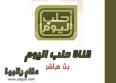 البث المباشر قناة حلب today