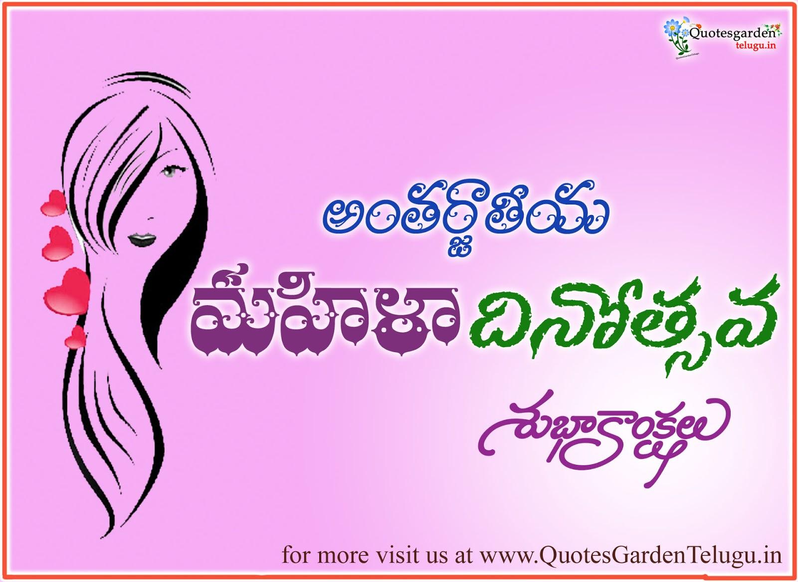 Happy Womens Day Greetings In Telugu Quotes Garden Telugu Telugu