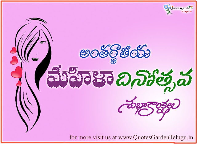 Happy Womens Day Greetings in Telugu, Happy womens day telugu wishes, happy womens day telugu images, happy womens day telugu messages