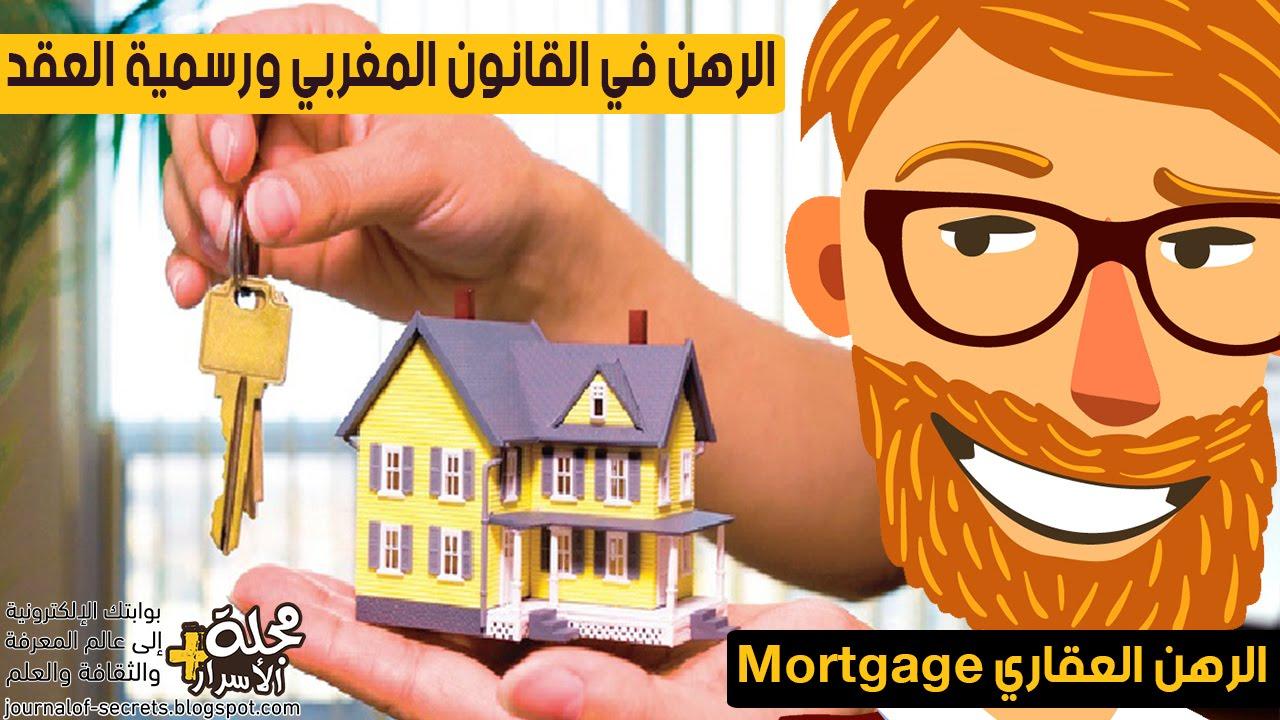 الرهن العقاري Mortgage الرهن في القانون المغربي ورسمية العقد