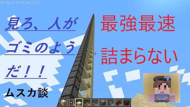 Minecraft ホッパー式アイテムエレベーター