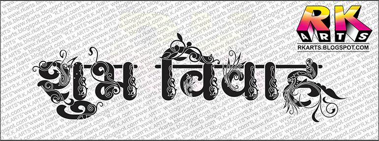 Wedding Typography Free Logo RK ARTS