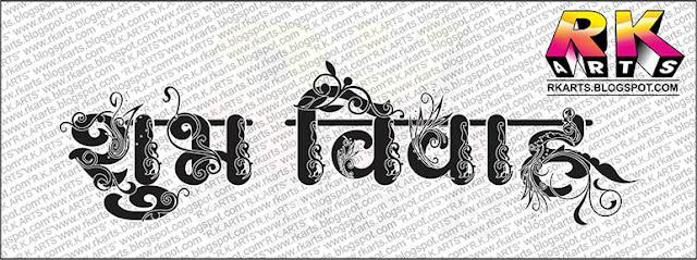 शुभ विवाह कैलीग्राफी Wedding logo