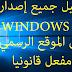 تحميل الويندوز من الموقع الرسمي مفعلة قانونيا