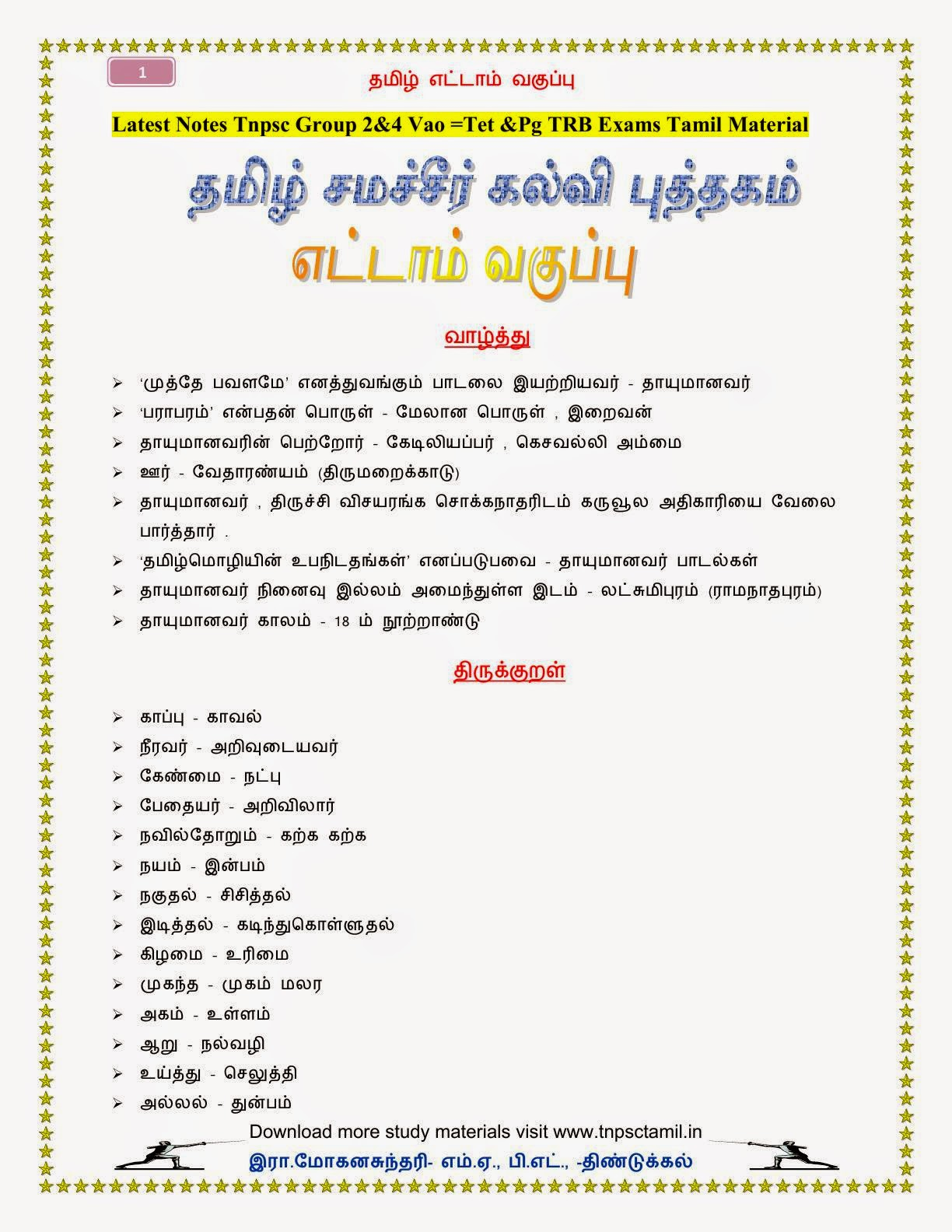 10th Samacheer Kalvi Tamil Book