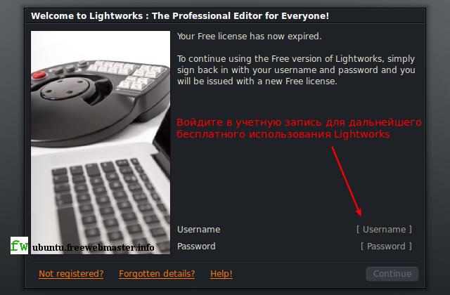 Войдите в учетную запись для дальнейшего бесплатного использования Lightworks