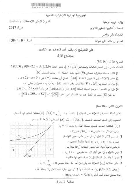 موضوع بكالوريا الرياضيات اشعبة تقني رياضي 2017