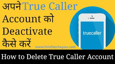 True Caller account deactivate kaise kare