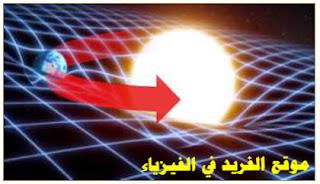 سبب دوران الكواكب حول الشمس