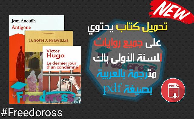 جميع الروايات للسنة الاولى باكالوريا مترجمة بالعربية