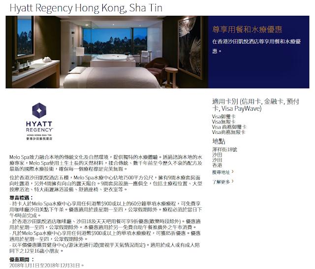 持VISA卡於Hyatt Regency Hong Kong,Sha Tin 香港沙田凱悅酒店  尊享用餐以及水療優惠!