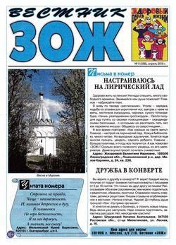 Читать онлайн журнал Вестник ЗОЖ (№8 апрель 2018) или скачать журнал бесплатно
