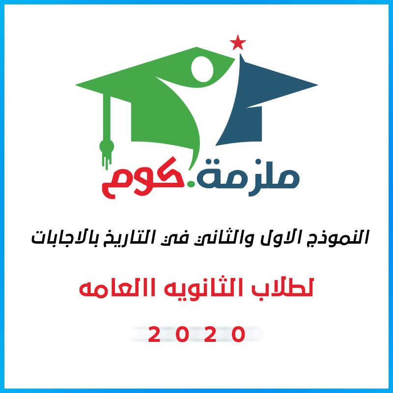 النموذج الاول والثاني في التاريخ بالاجابات - للثانوية العامة 2020