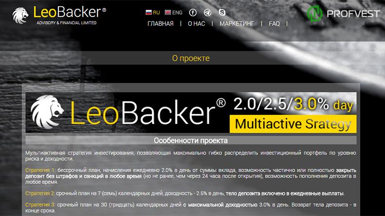 LeoBacker обзор и отзывы вклад 550$