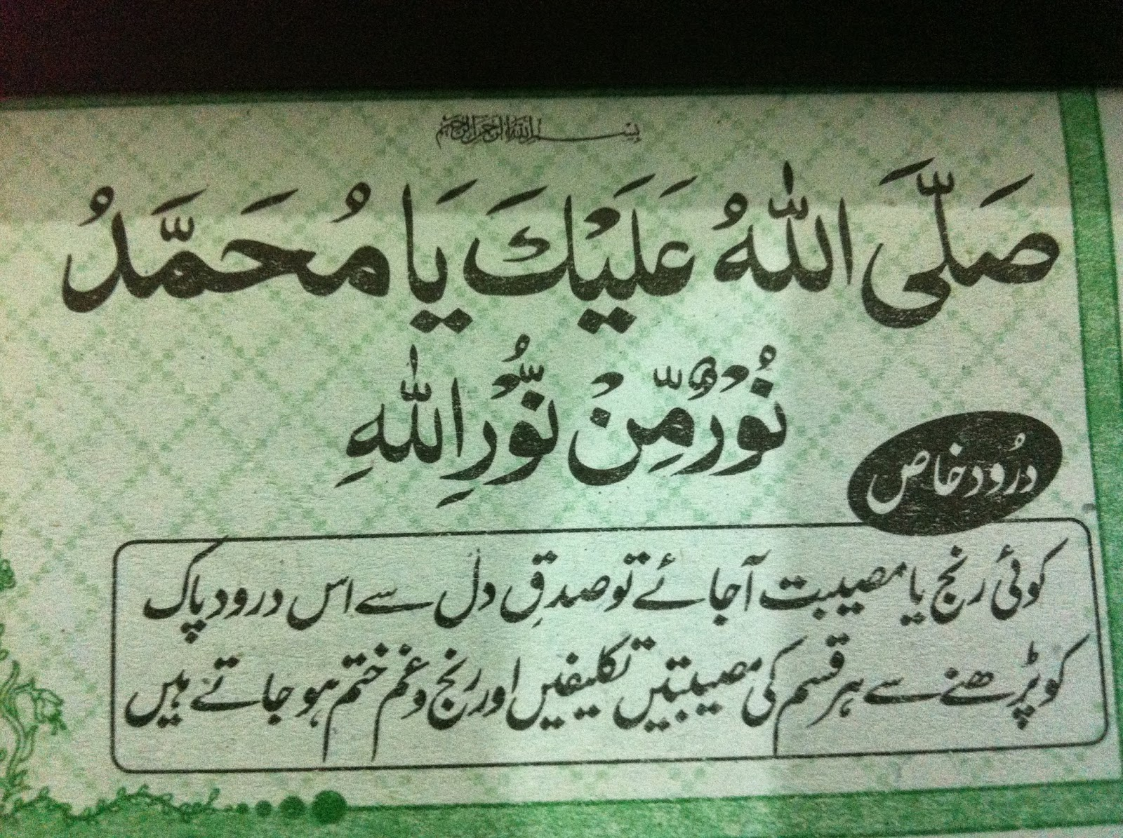 Latest Updates & News: Darood Sharif