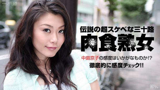 Kyoko Nakajima 中島京子 - 080715 129