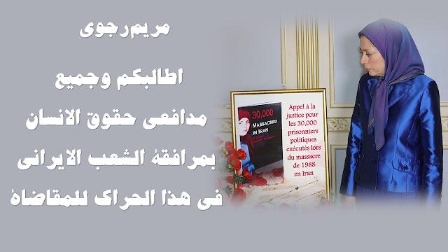 مريم رجوي:مريم رجوي مخاطبة مؤتمرا في بلدية باريس